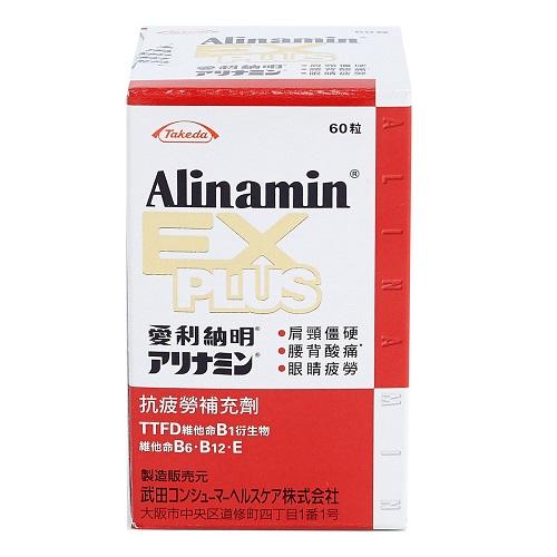 arinamin-ex-plus-3