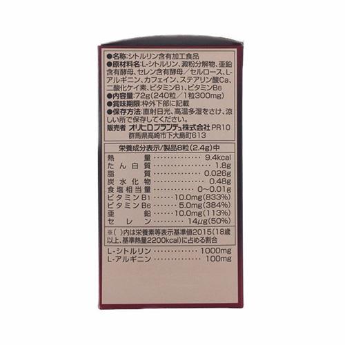orihiro-citrulline-mega-power-2