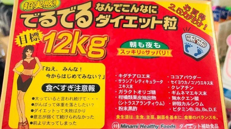 Minami Healthy Foods là viên uống giảm cân của Nhật rất được ưa chuộng